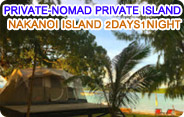 Private Nomad NakanoiIsland