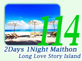 2Days1Night Maithon Long Love Story Island