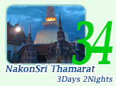 Trip 3 Days 2 Nights to Nakonsri Thamarath