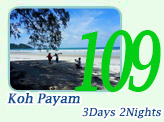 Koh Payam 3 Days 2 Nights