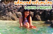 3 Days 2 Nights แพ็คเกจสำหรับคนไทย